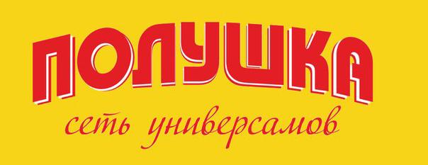 Полушка Сеть Магазинов Официальный Сайт Уфа